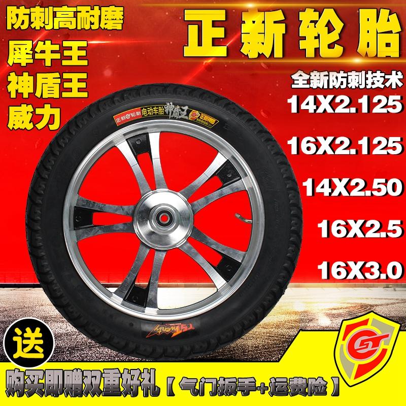 Новый электромобиль шина 14/16X2.125/2.5/3.0 носорог король престиж силы бога щит король шина шины