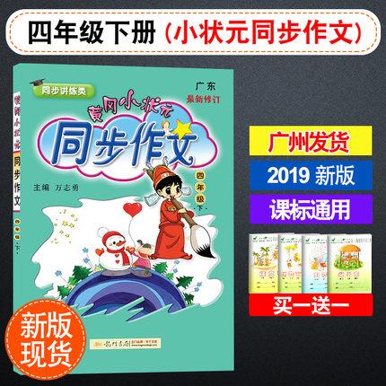 2019新版黄冈小状元同步作文四年级下册