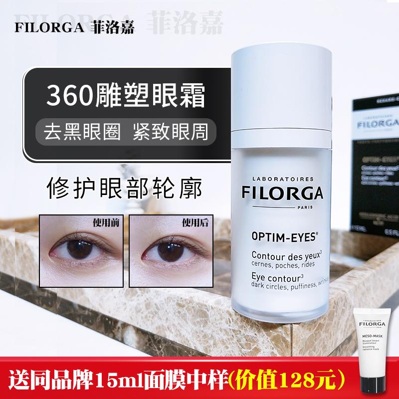 苗儿空瓶推荐 Filorga菲洛嘉360度雕塑眼霜15ml淡化黑眼圈眼袋图片