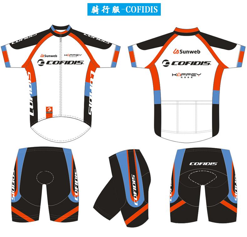 2021男女儿童速干透气骑行服 轮滑服 亲子单车运动服短套装 定制