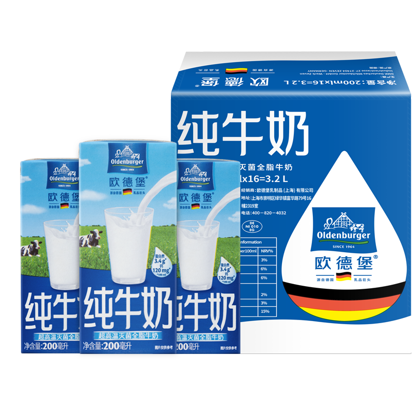 Olderburg full fat Pure Milk 200ml * 16 boxes / box imported from Germany 100% milk high calcium milk for children