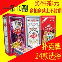 10 пар Яо Цзи игральных карт оптом Wanshengda двойной k звезд Юэ Сюлун для взрослых творческий 258 959 2103 990