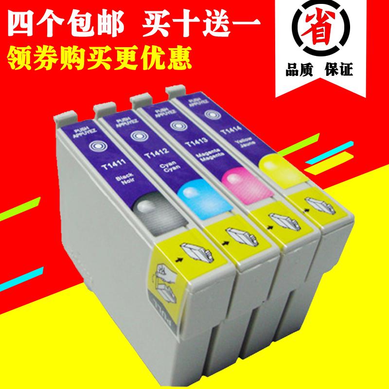 T1411墨盒