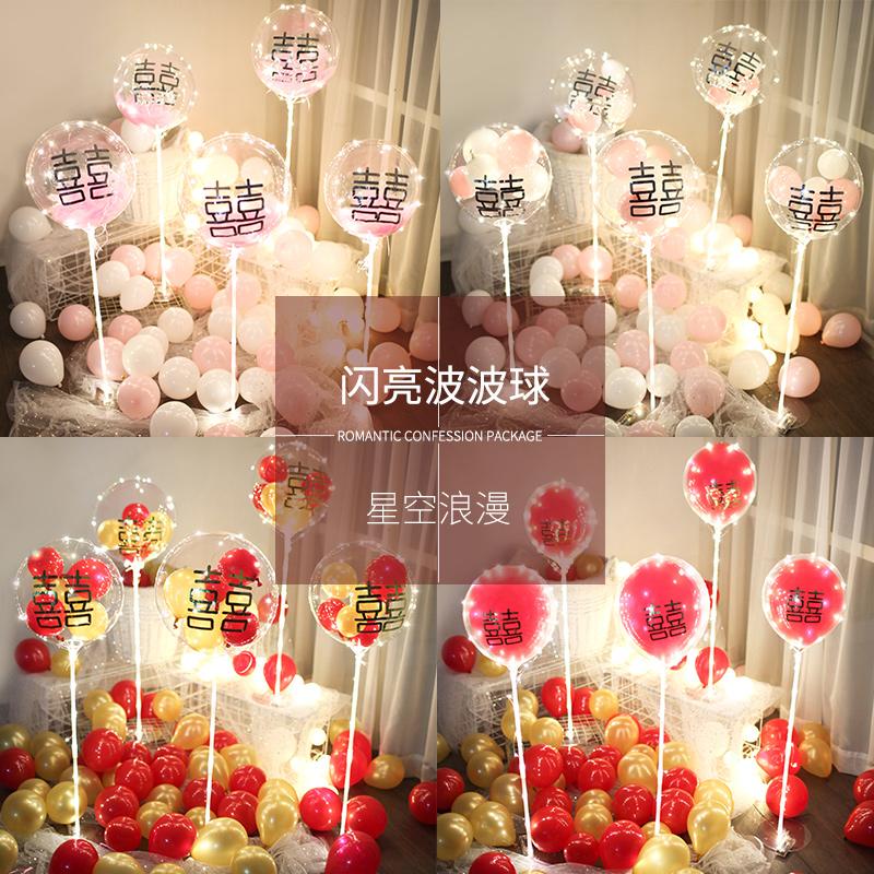 网红发光结婚房气球装饰生日波波球11-16新券