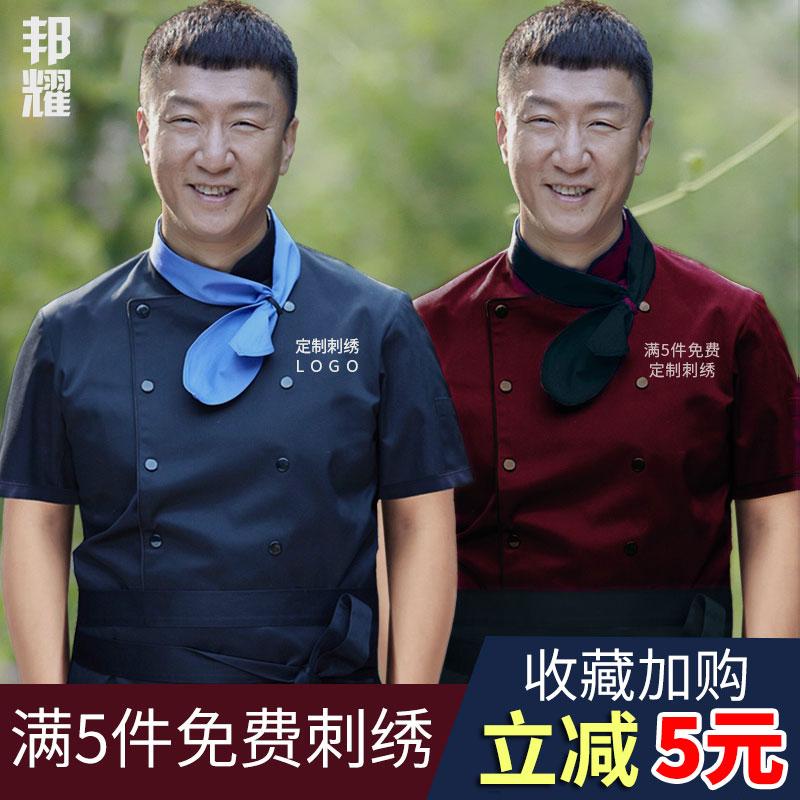 好先生同款西餐 厨师工作服男 夏季短袖酒店饭店厨师长高档厨师服