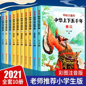 中华上下五千年正版彩绘本小学版全套注音版写给儿童的中国青少年历史故事书5000年一二三年级小学生推荐课外书籍阅读6-7-8-10周岁