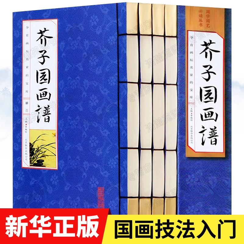 Традиционная китайская живопись Артикул 614759536673