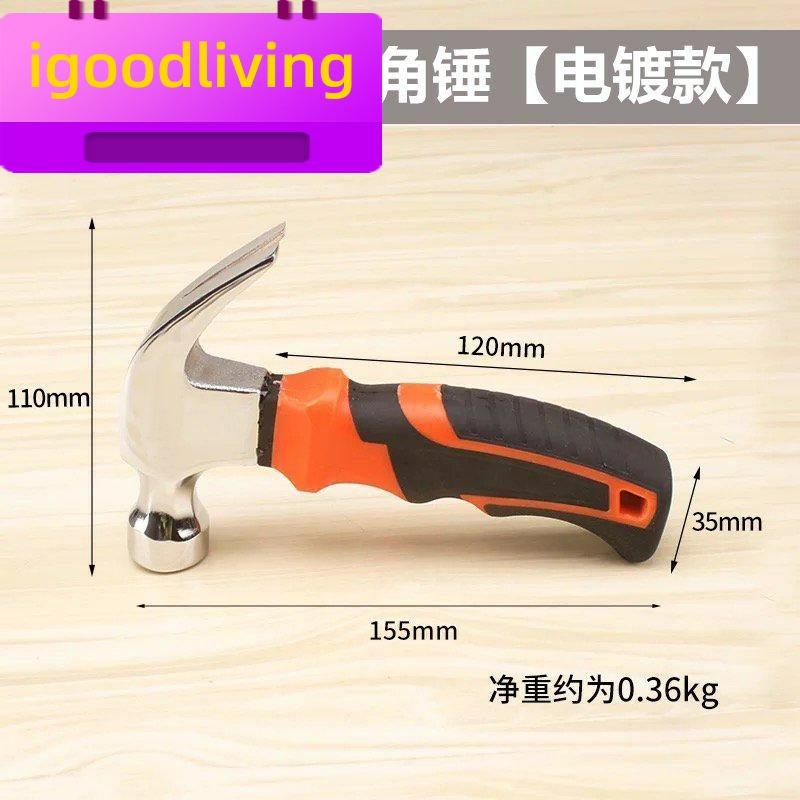迷你羊角锤木工多功能铁锤子小榔头家用万用连体钉锤五金工具小。