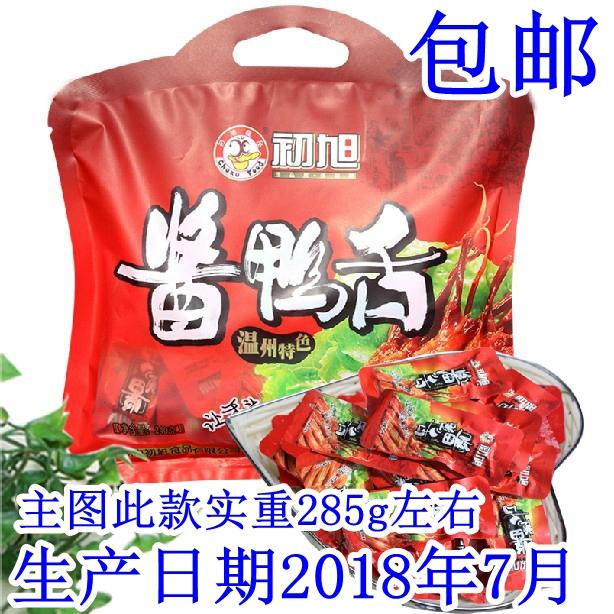 温州酱鸭舌头 初旭鸭舌240g 精品原味 初旭酱鸭舌头250g 辣味220g