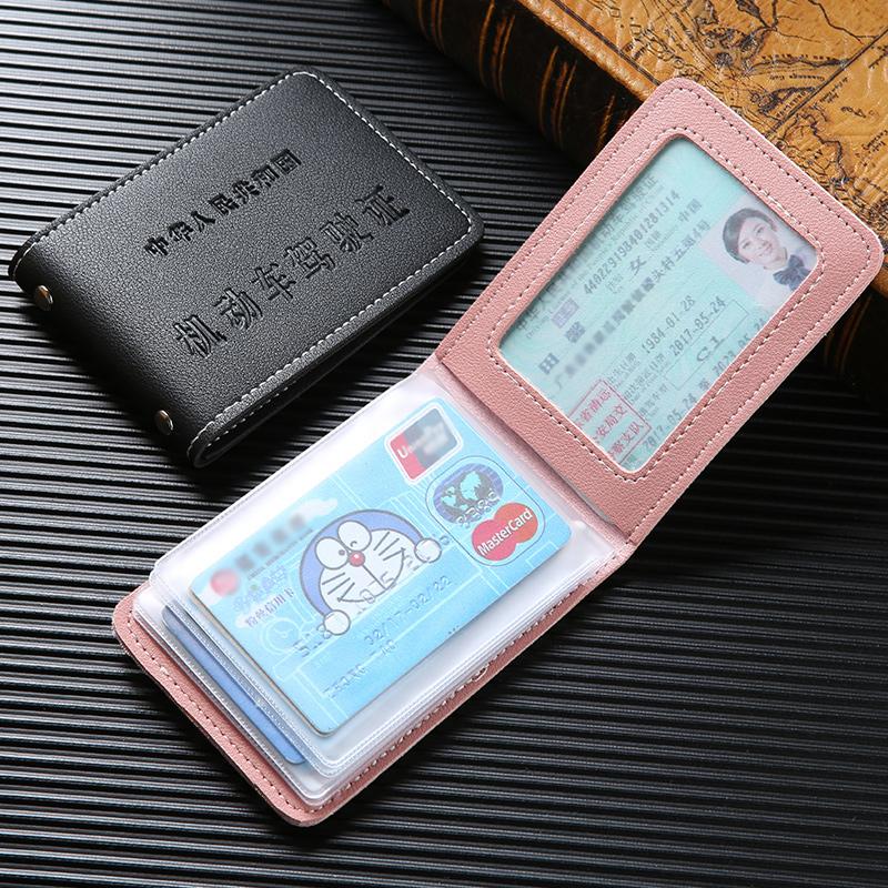 机动车驾驶证皮套男女式行驶证一体卡包驾照套多功能超薄可爱个性