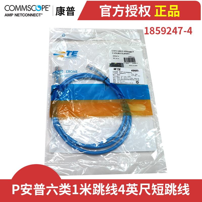 康普安普六类跳线1.2米蓝色NPC06UVDB-BL004F替代1859247-4非屏蔽