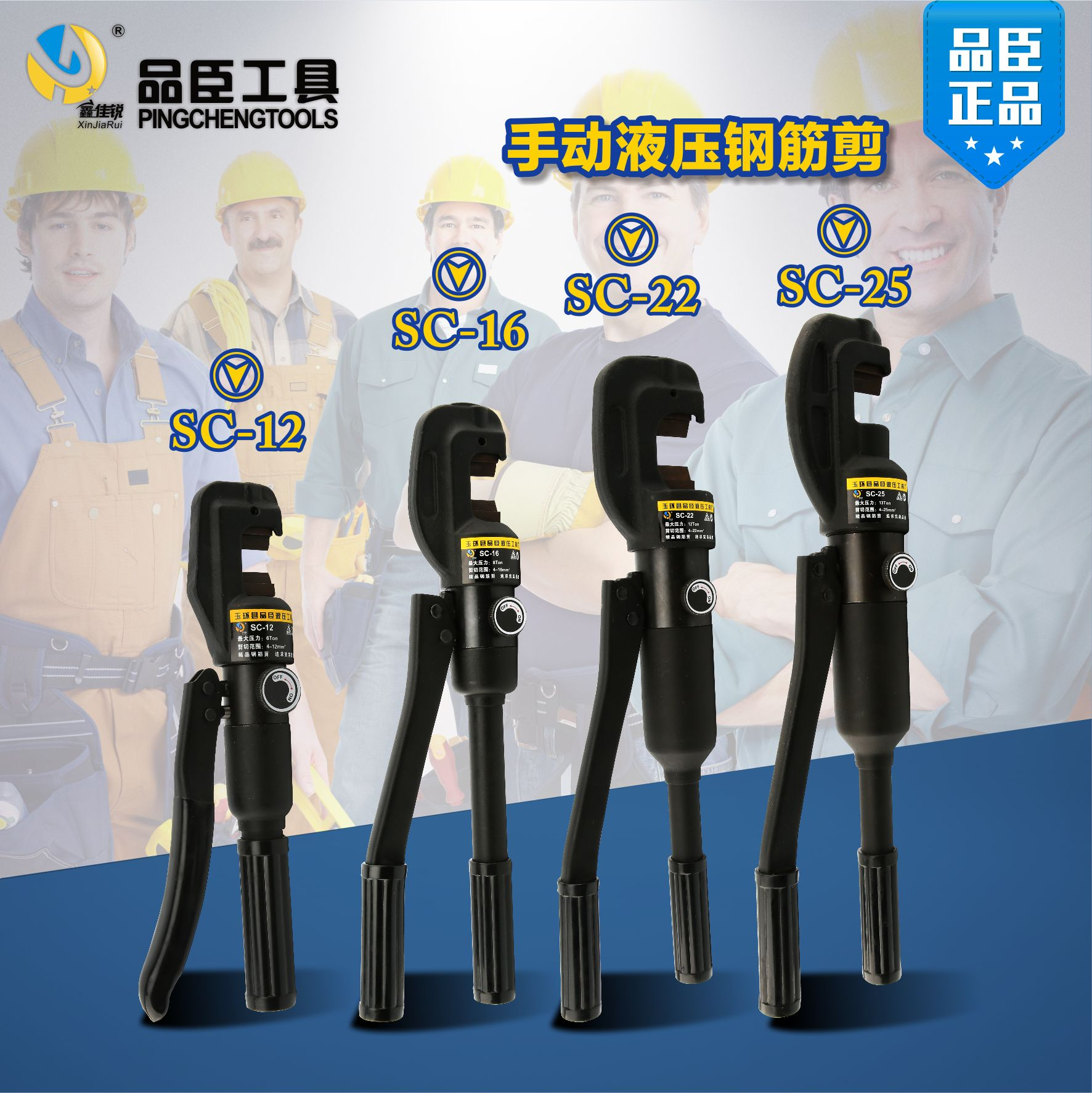 Инструменты Chenchen SC быстроходная гидравлическая стальная ножница 12-16-22-25 мм гидравлическая ножница