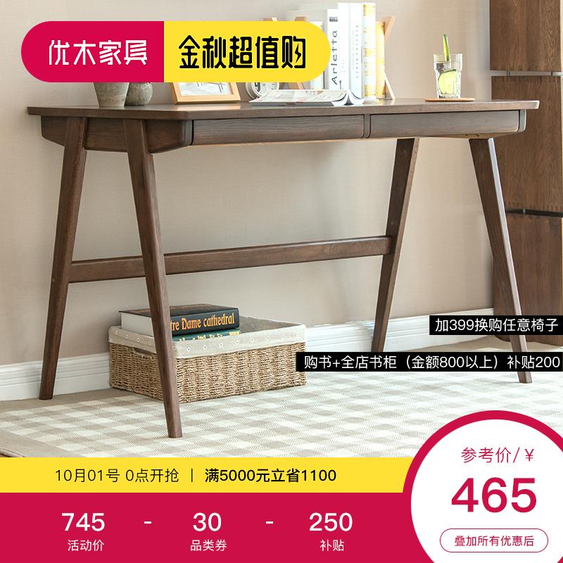 优木家具纯实木书桌1米橡木书桌写字桌书房电脑桌1.2米北欧简约745.00元包邮