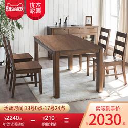 优木家具 纯实木餐桌1.4米餐桌 橡木粗腿餐桌1.6米 北欧简约家具