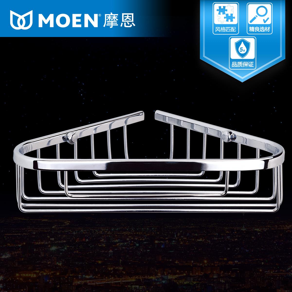 MOEN摩恩三角置物架浴室收納籃衛浴掛件雙層角籃