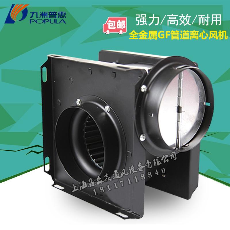 九洲普惠GF分体式管道离心风机静音抽风机220v强力家用换气通风机