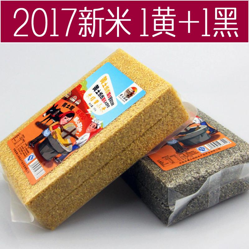 黄土妈妈陕北米脂黄小米+黑小米农家2斤新鲜小米养胃杂粮粥月子米