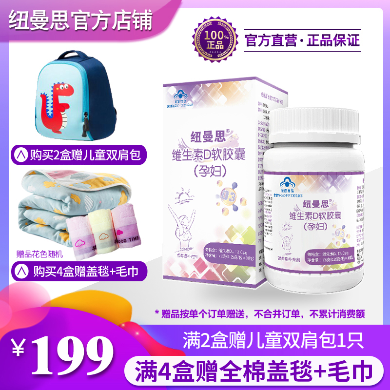 【新包装】纽曼思维生素VD3 孕妇型 30粒装