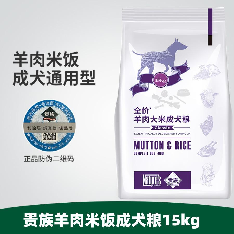 8.5澳洲配方贵族成犬狗粮羊肉米饭鸸鹋油15kg30斤