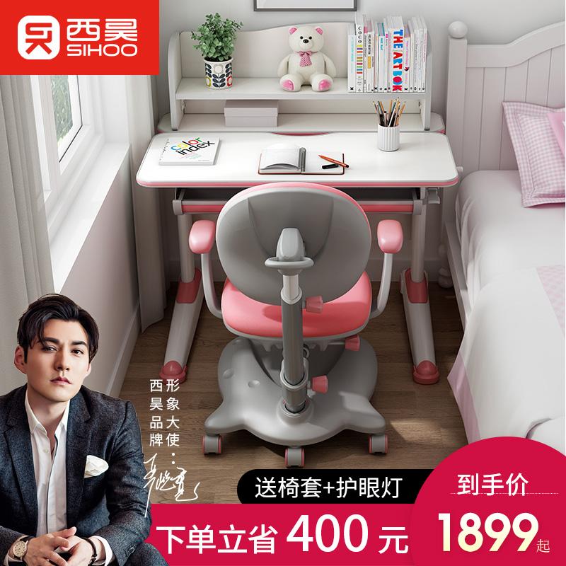 西昊学习桌儿童写字桌椅套装小学生儿童书桌可升降课桌【小户型】