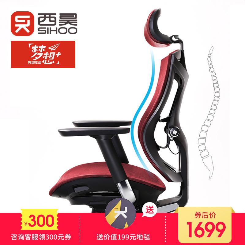 办公椅电竞椅座椅护腰工程学椅子西昊人体工学电脑椅家用Sihoo