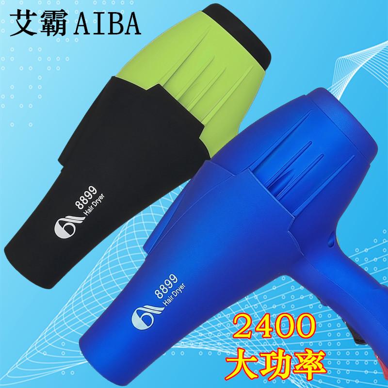 艾霸8899发廊美发造型发型师理发店专用家速干大功率风筒电吹风机