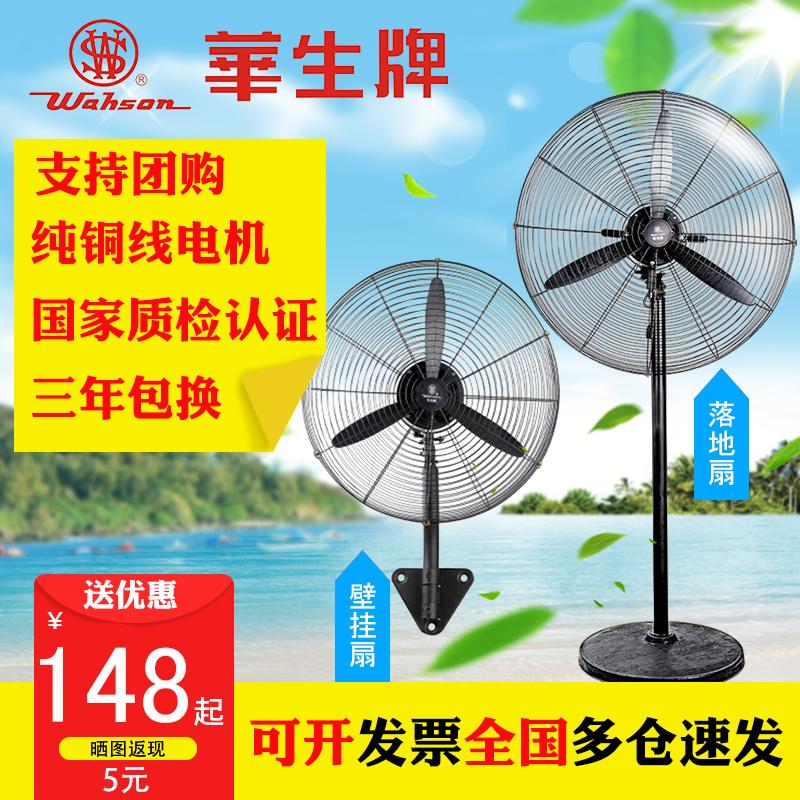 华生工业风扇750大型落地扇650工厂车间牛角壁挂扇电风扇全铜电机