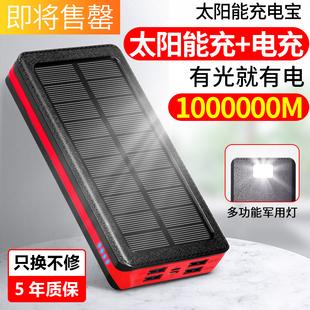 太阳能充电宝1000000超大量移动容量电源安卓苹果华为oppo通用