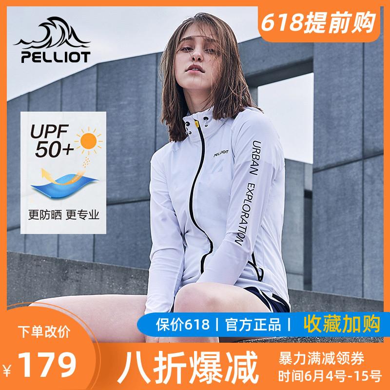 伯希和户外防晒衣 防紫外线男女冰丝透气外套跑步运动服皮肤风衣