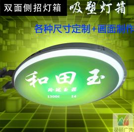 椭圆形吸塑灯箱户外双面侧招壁挂式发光招牌型材灯箱LED广告牌图片