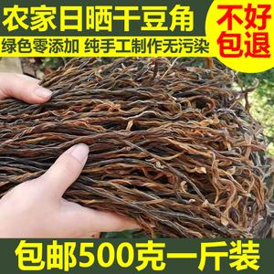 500g包邮干豆角农家自制干货蔬菜干