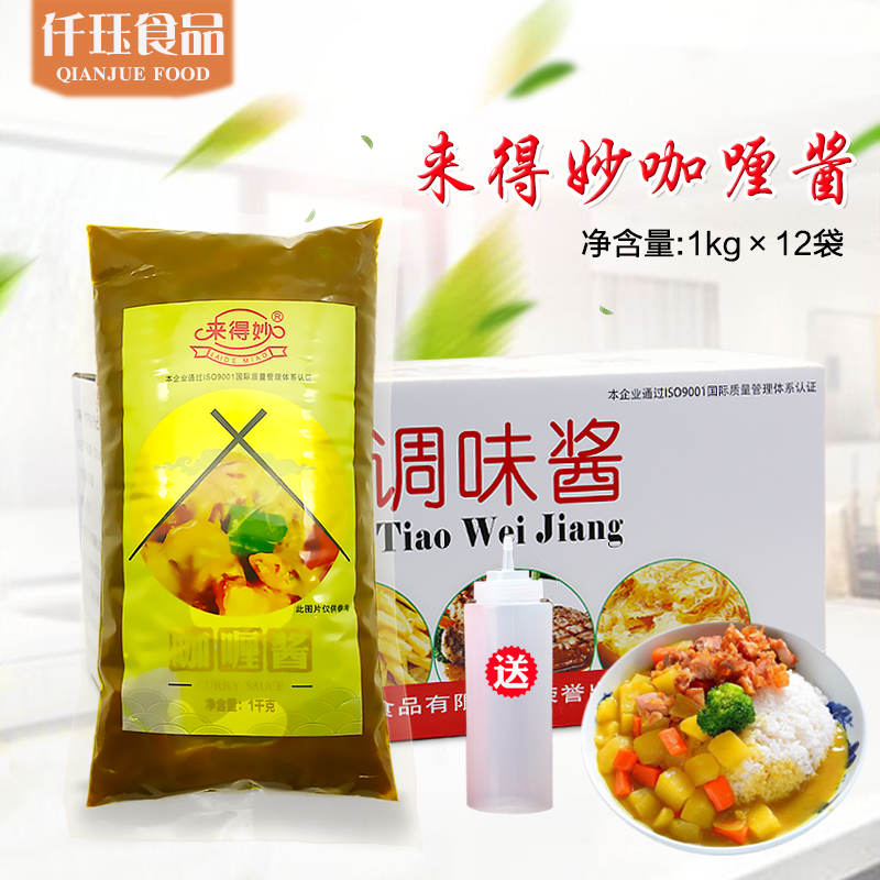 Laimiao curry sauce 1kg * 12 bags of curry rice chicken chops ready to eat bibimbap sauce barbecue crispy chicken commercial sauce