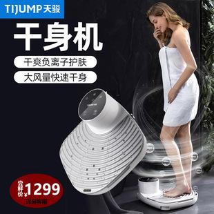 天骏人体干身机家用洗澡浴室干身器电吹风机负离子干肤身体烘干机