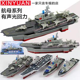 合金航母模型辽宁号航空母舰导弹护卫舰驱逐舰轮船金属仿真玩具船