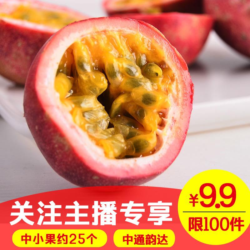 包邮赣南百香果包邮新鲜水果带箱2斤中果西番莲鸡蛋果红果当季非果酱