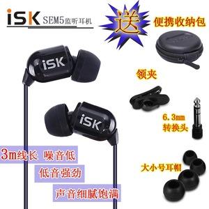 ISK sem5入耳式 hifi高保真主播录音K歌音乐监听耳塞电脑手机耳机