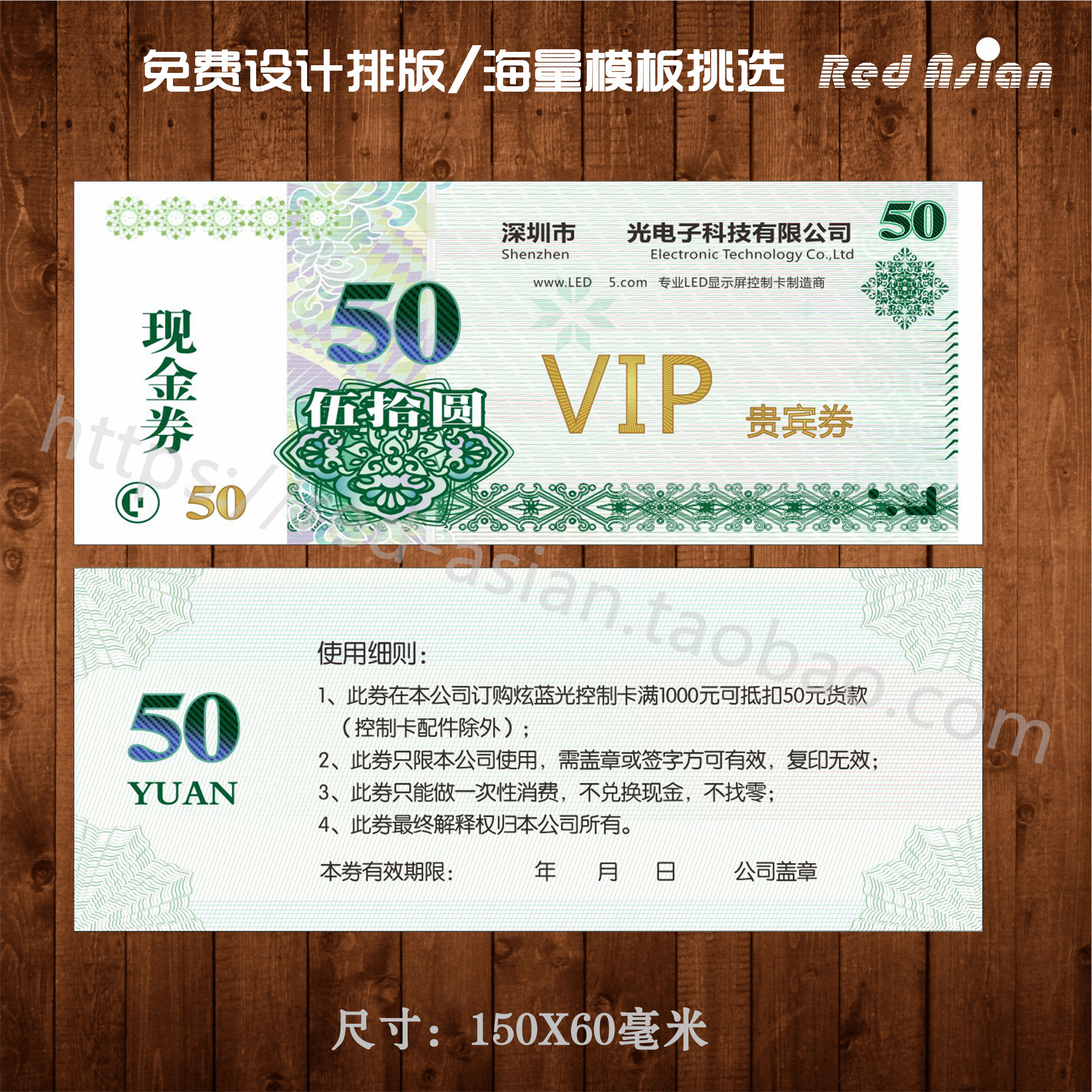 Voucher design, production, printing, banknote printing, preparation, customization of voucher template