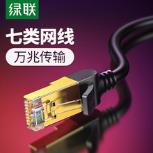 Green Union seven types of network cable network 10 Gigabit high speed cat7 type finished home computer router broadband pure copper shield