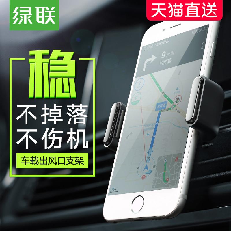 绿联车载手机支架出风口卡扣式夹子车内多功能通用车上汽车导航架