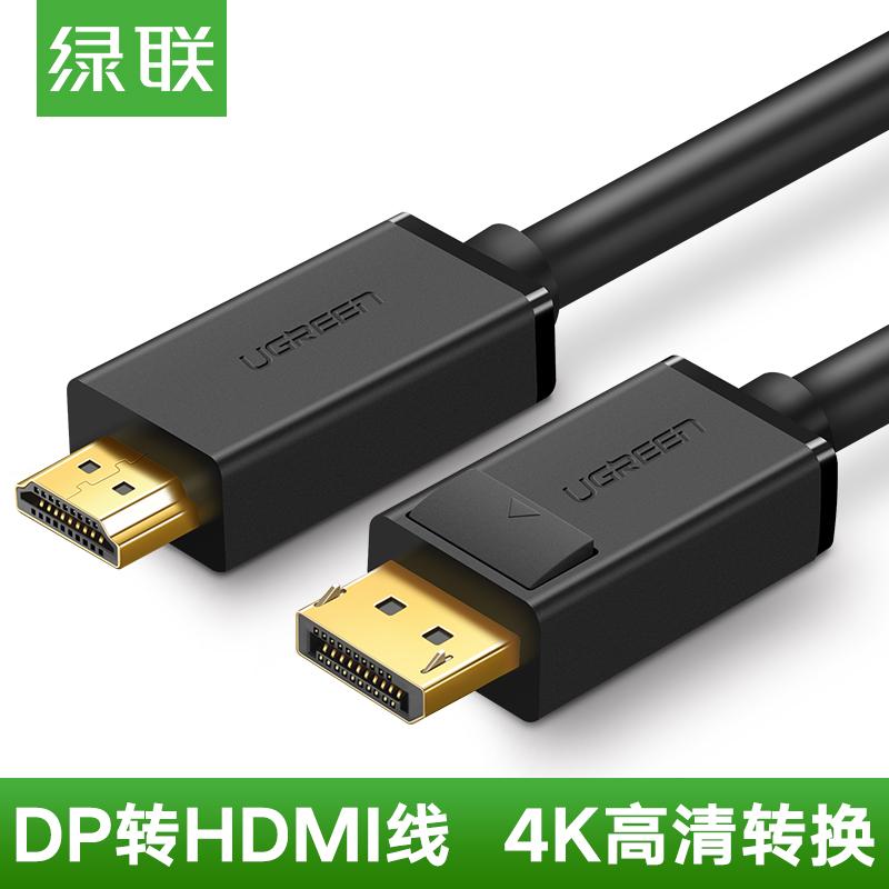 绿联dp转hdmi线to1.2版Displayport转换器电脑电视连接投影仪显示器屏4K信号接头高清音视频线通用dell笔记本