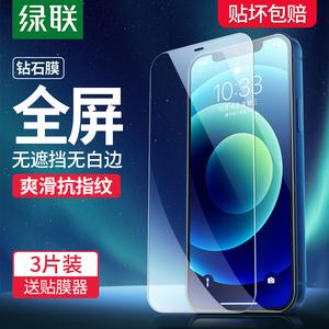 绿联 苹果12防指纹全包钢化膜2片 券后¥4.8