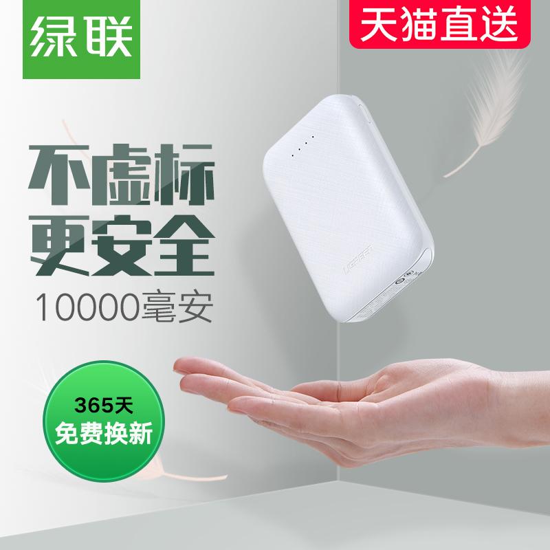 不包邮绿联充电宝大容量轻薄小巧苹果华为