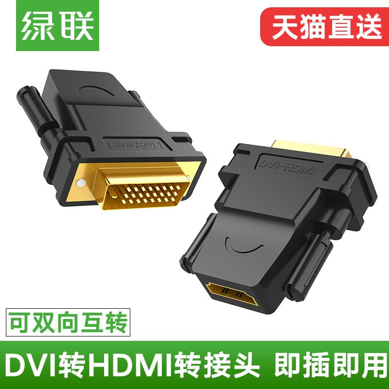 綠聯DVI轉HDMI轉接頭線PS4筆記本電腦外接顯示器屏投影儀輸出hdmi母轉dvi-d轉換器頭顯卡接電視高清連接線