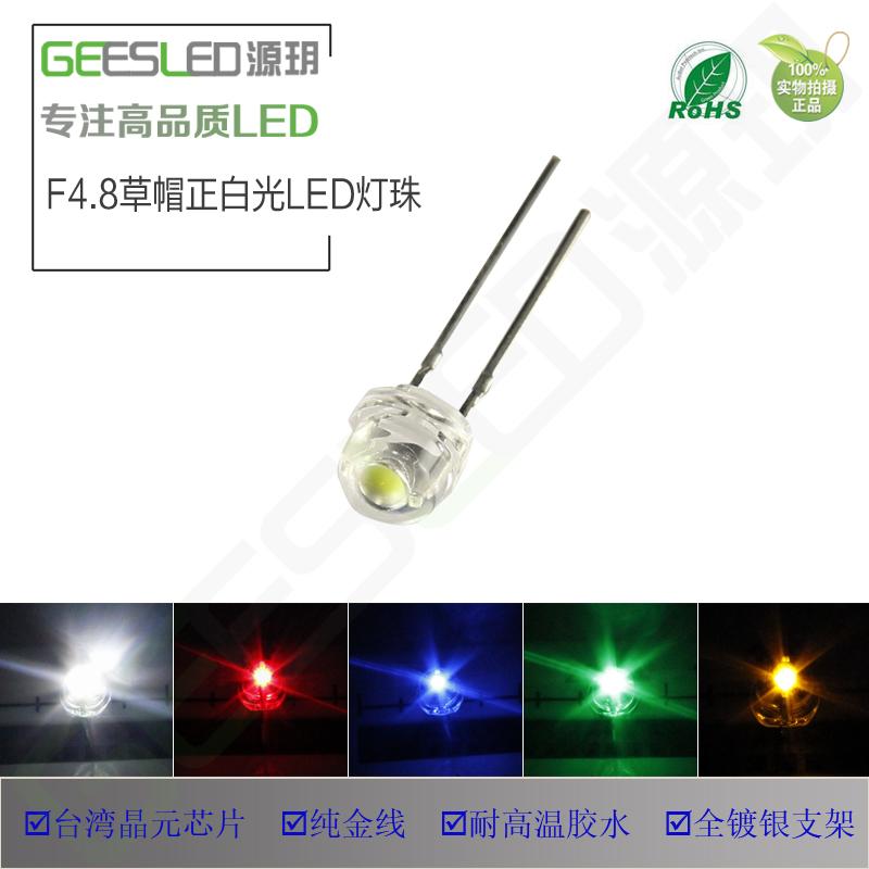 高品质F5草帽led灯珠5mm正白光红蓝翠绿黄紫色柱泡照明超高亮晶元