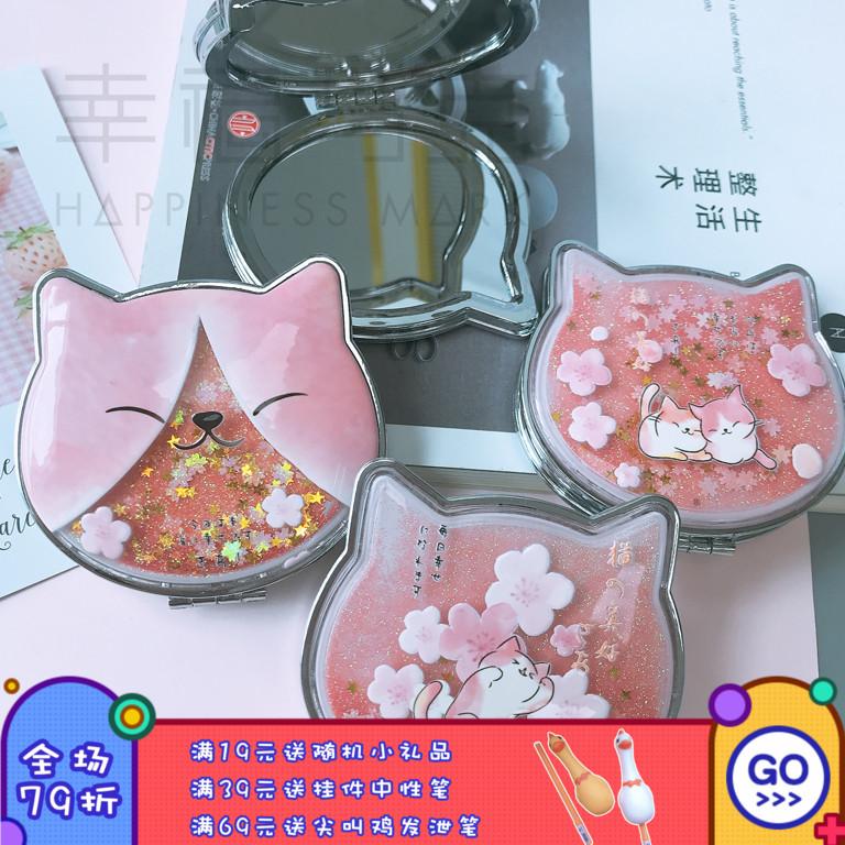 青壹坊甜心奶猫猫咪切形流沙双面镜网红创意化妆双面折叠小镜子
