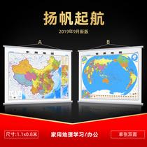 精装启航版中国地图2019年新版世界地图挂图约1.1米单张双面高清办公室家用学生地理学习地图墙贴特有三大城市群放大图