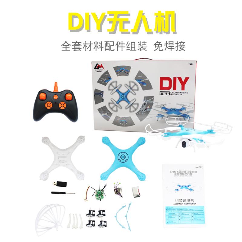[龙龙玩具模型电动,遥控飞机]DIY组装遥控飞机四轴无人机飞行器第月销量5件仅售118元
