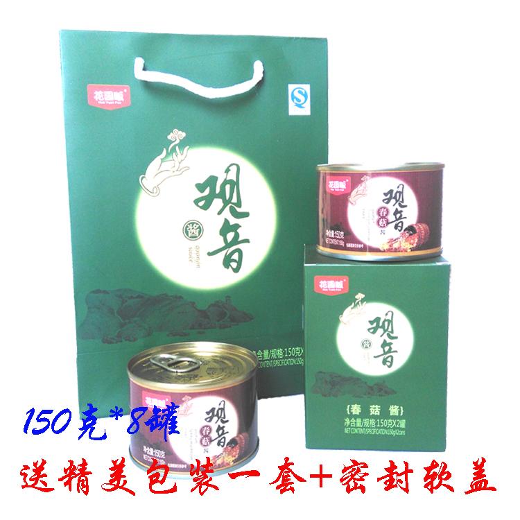 特惠年货酱花园畈观音春菇酱150克X8罐香菇酱香辣酱浙江舟山特产