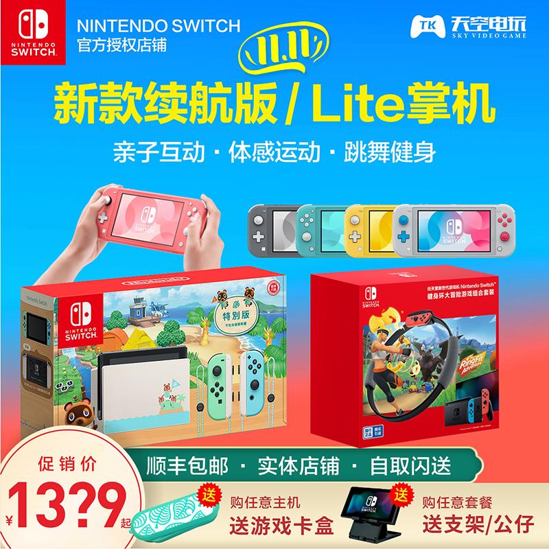 任天堂Switch NS主机 Lite游戏掌机 续航加强版 动物之森日版国行图片