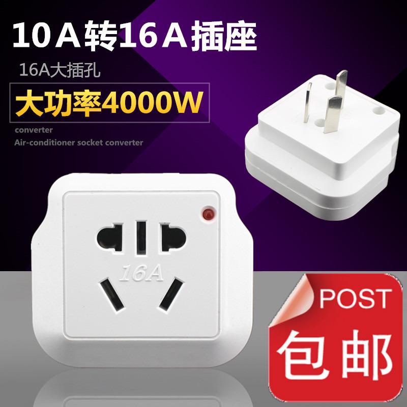 。1610A插头油汀率转换器热水器插头空调安电源转换大功16A转插座